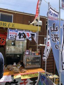 ゆりあげ朝市 水餃子2